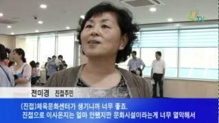 남양주시, 진접체육문화센터 개관식