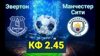 эвертон - Манчестер Сити прогноз и обзор матча футбол спорт