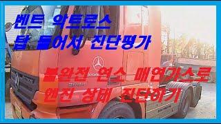 벤츠 엑트로스 트렉터 츄레라 헤드 김해~남양주 대형차의…