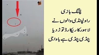 Basant in Rawalpindi Pakistan 23 Feb 2018 || 2nd Basant
