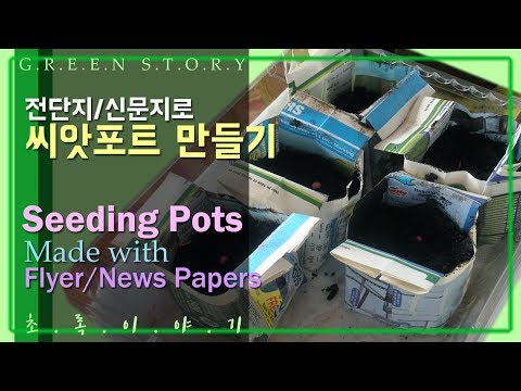 DIY Seed Pots from flyer/News Paper to start seeding 씨앗포트 만들기