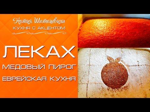 Леках - еврейский медовый пирог [Кухня с акцентом] от Натии Шаташвили