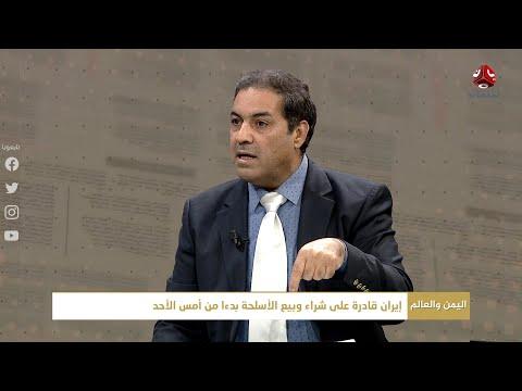 ما رسائل ايران من ارسال سفير جديد الى الحوثيين؟ | اليمن والعالم
