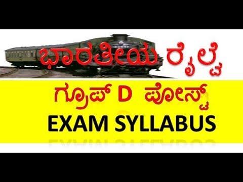 Railway Group D Exam syllabus// rrb Bangalore Karnataka// 2018// By KA37