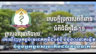 យប់នេះកម្ពុជារកឃើញអ្នកឆ្លងកូវិដ19ចំនួន៤នាក់បន្ថែមទៀតសរុបកើនដល់៩១នាក់ហើយ|Khmer News Sharing