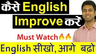 कैसे English Improve करें | How to Learn English Speaking Easily | Full Lesson through Hindi