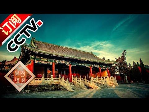 《百家讲坛》 20161220 考古探源(4)历代帝王庙 | CCTV