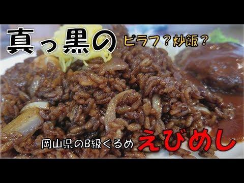 【B級グルメえびめし:飯テロ】岡山県名物のB級グルメえびめしやへ訪問・ハンバーグも美味い!Stir fried rice with unusual taste in Japan&hamburger