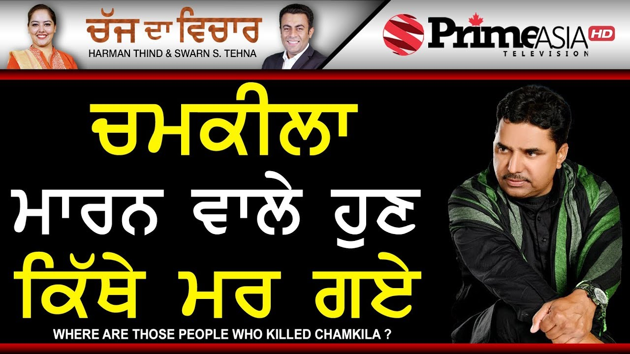 Chajj Da Vichar 706 - Gill Hardeep_Where are Those people who Killed Chamkila ?