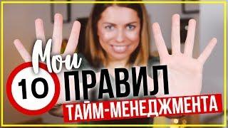 10 НЕИЗБИТЫХ ПРАВИЛ ТАЙМ-МЕНЕДЖМЕНТА!