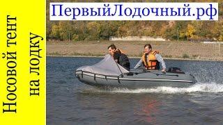 стоит ли купить носовой тент на ПВХ лодку? Или проще сделать его своими руками?