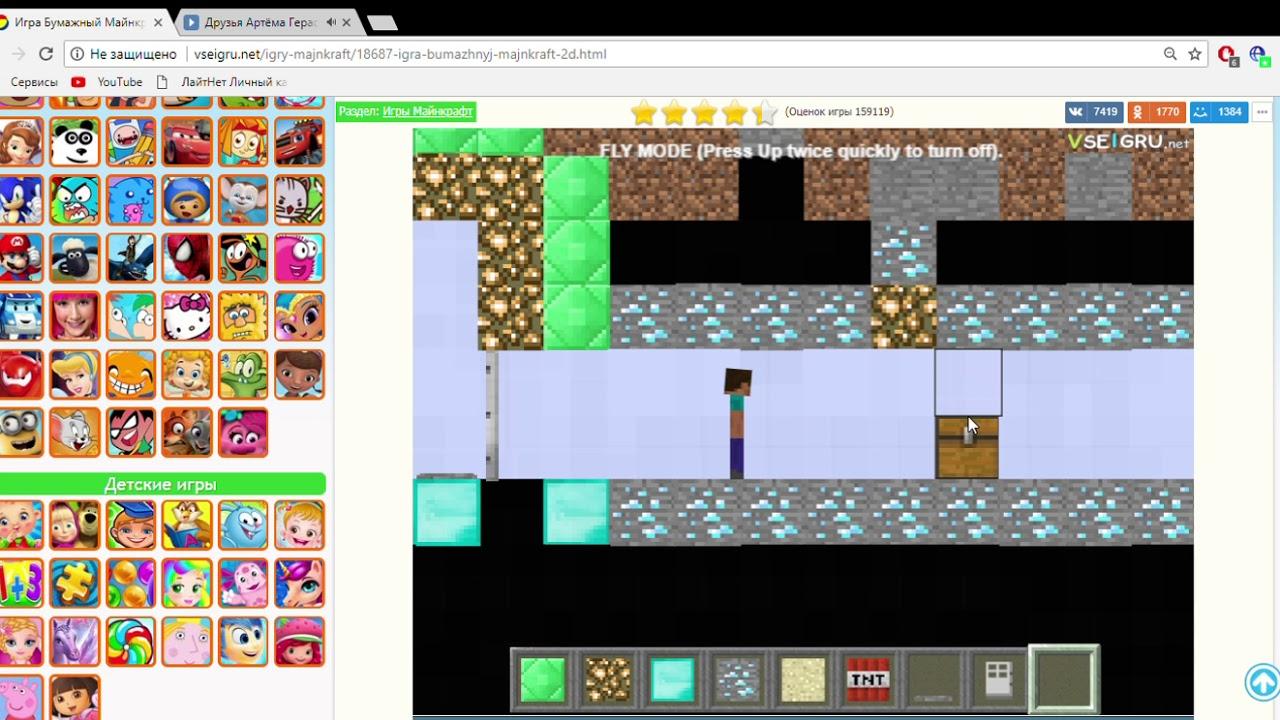 игры бумажный майнкрафт 2д на весь экран #2