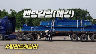 벤딩칼럼 운송 - 평판추레라 / 평판트레일러 / 트럭커…