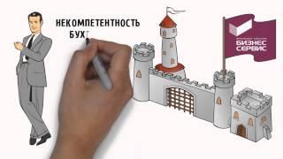 Бухгалтерские услуги. Бизнес Сервис(Пришлите свой Skype на Videosales2@mail.ru. И получите бесплатную консультацию: Как именно Вы сможете использовать..., 2014-02-19T07:19:16.000Z)