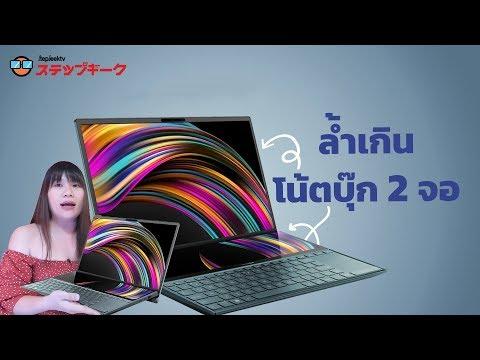 รีวิว ASUS ZenฺBook Duo (UX481F มี) 2 จอ ดีกว่าจอเดียวยังไง ? - วันที่ 07 Dec 2019