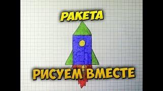 Как нарисовать очень легко ракету