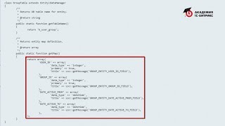 """12.6 Урок-Разработка на D7. Введение - ORM - Небольшой """"хак"""", видео 1/1"""