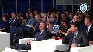 Национальный нефтегазовый форум-2018