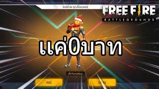 Free Fire สูตรลับสุ่มชุดใหม่ได้ชัวส์ใช้แค่0บาท💎