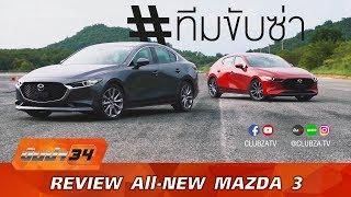 รีวิว All New Mazda 3 Test Drive Sneak Preview #ทีมขับซ่า