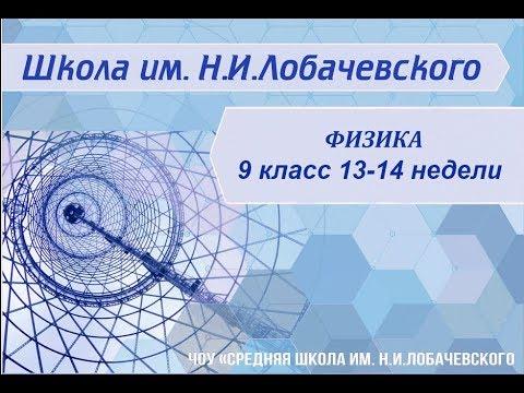 Физика 9 класс 13-14 недели. Колебательное движение. Математический маятник.