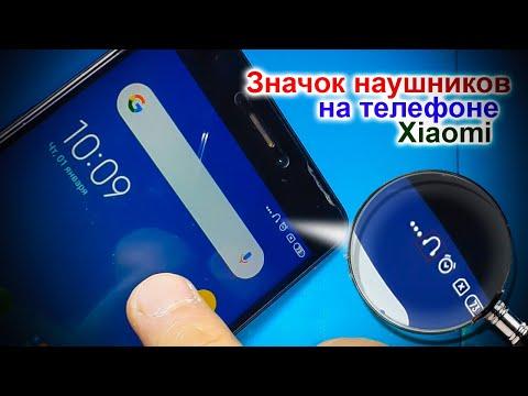 Значок наушников на телефоне Xiaomi, нет звука, как отремонтировать