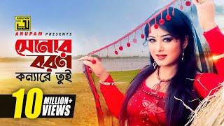 Shonar Boron Konnare   সোনার বরণ কন্যারে   HD   Moushumi   Palash   Moynamotir Songshar   Anupam