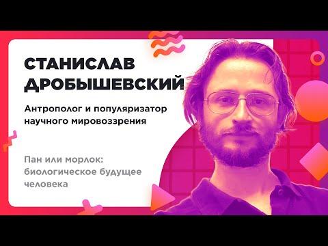 Станислав Дробышевский – Пан или морлок: биологическое будущее человека
