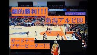 2018.1.28(日)Bリーグ公式 長岡開府400年記念試合 新潟アルビBB vs シ...
