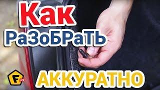 видео Крепёж, пистоны универсальные для автомобиля Хендай / Киа Россия купить в Москве