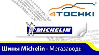 Шины Michelin - Мегазаводы - 4 точки. Шины и диски 4точки - Wheels & Tyres 4tochki(, 2012-06-04T08:11:33.000Z)
