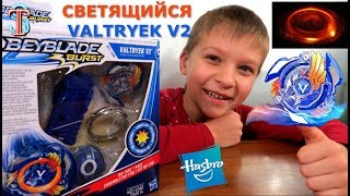 БейБлэйд Светящийся Волтраек В2 от Hasbro - обзор, бои и сканируем код Beyblade Valtryek V2 Ligth Up