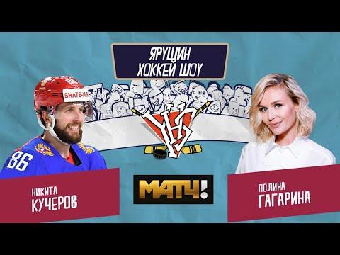 Кучеров угадывает клубы НХЛ, Гагарина вспоминает селебрити / Шутки о хоккее / «Ярушин Хоккей Шоу»