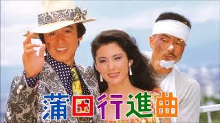 映画『蒲田行進曲』(1982年、監督・深作欣二)の主題歌として使用され...