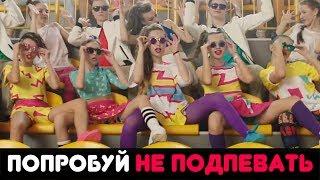 ПОПРОБУЙ НЕ ПОДПЕВАТЬ | Open Kids Версия (Круче Всех, Кажется, Stop People, На Десерт, не танцуй)