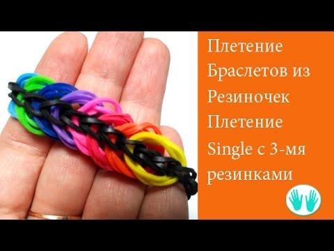 Плетение браслетов три резинки