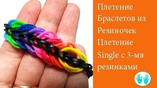 Браслеты из резиночек - плетение сингл с 3 резинками в середине