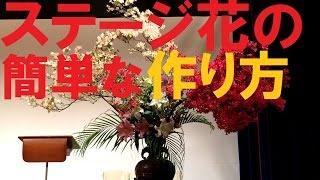 大きなステージ花を簡単に制作する方法~徹底解説付き~How to make a big flower arrangement.