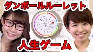 【実験】ダンボールでルーレット作り!YouTuber人生ゲームやってみた!【工作】