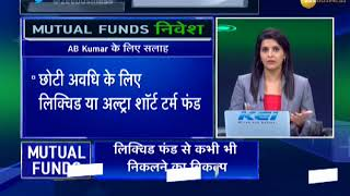 Money Guru: Investing for the first time in mutual funds? Know common mistakes which you can avoid