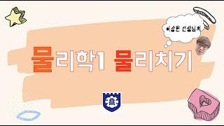 03. 열효율-인사말