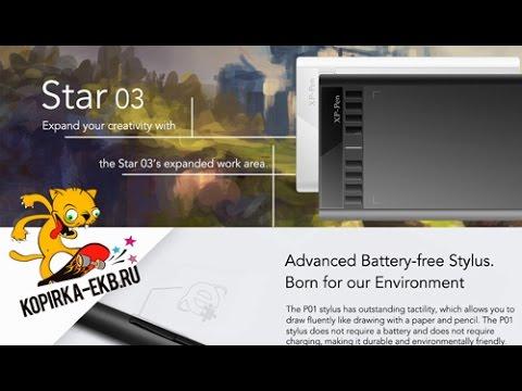 Обзор графического планшета XP-PEN Star03 | Видеоуроки Kopirka-ekb.ru