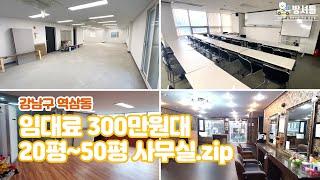 [역삼동 사무실] 300만원 초반 역삼역 도보 가능 주…