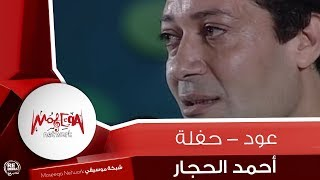 أحمد الحجار - عود - لايف Ahmed Elhaggar - Oud Live