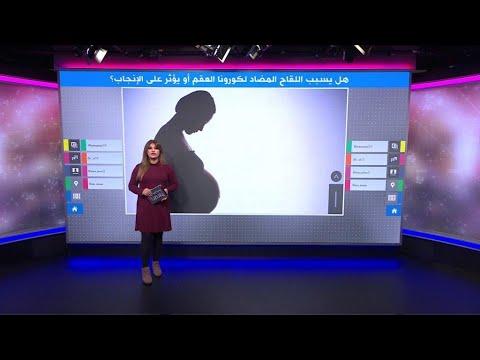 هل يسبب لقاح كورونا العقم لدى النساء؟  - 18:00-2021 / 2 / 25