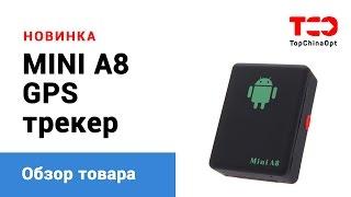 GPS трекер - обзор mini A8