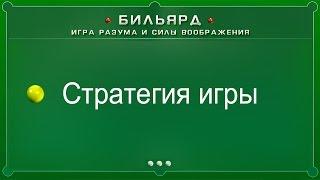 Стратегия игры (Бильярд: игра разума и силы воображения)