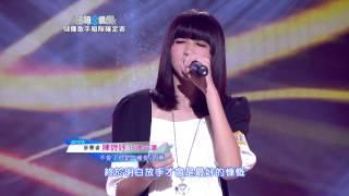 超級偶像8  參賽者 陳詩妤 - 不愛了也是一種愛
