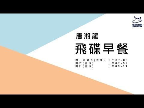 飛碟聯播網《飛碟早餐 唐湘龍時間》2019.04.23 八點時段 新聞評論