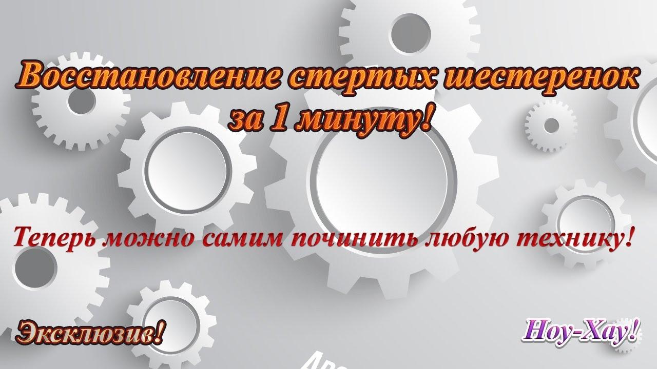 Восстановление пластмассовой шестерни редуктора ворот. - YouTube